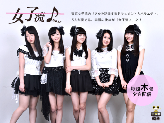tokyo girls style official website